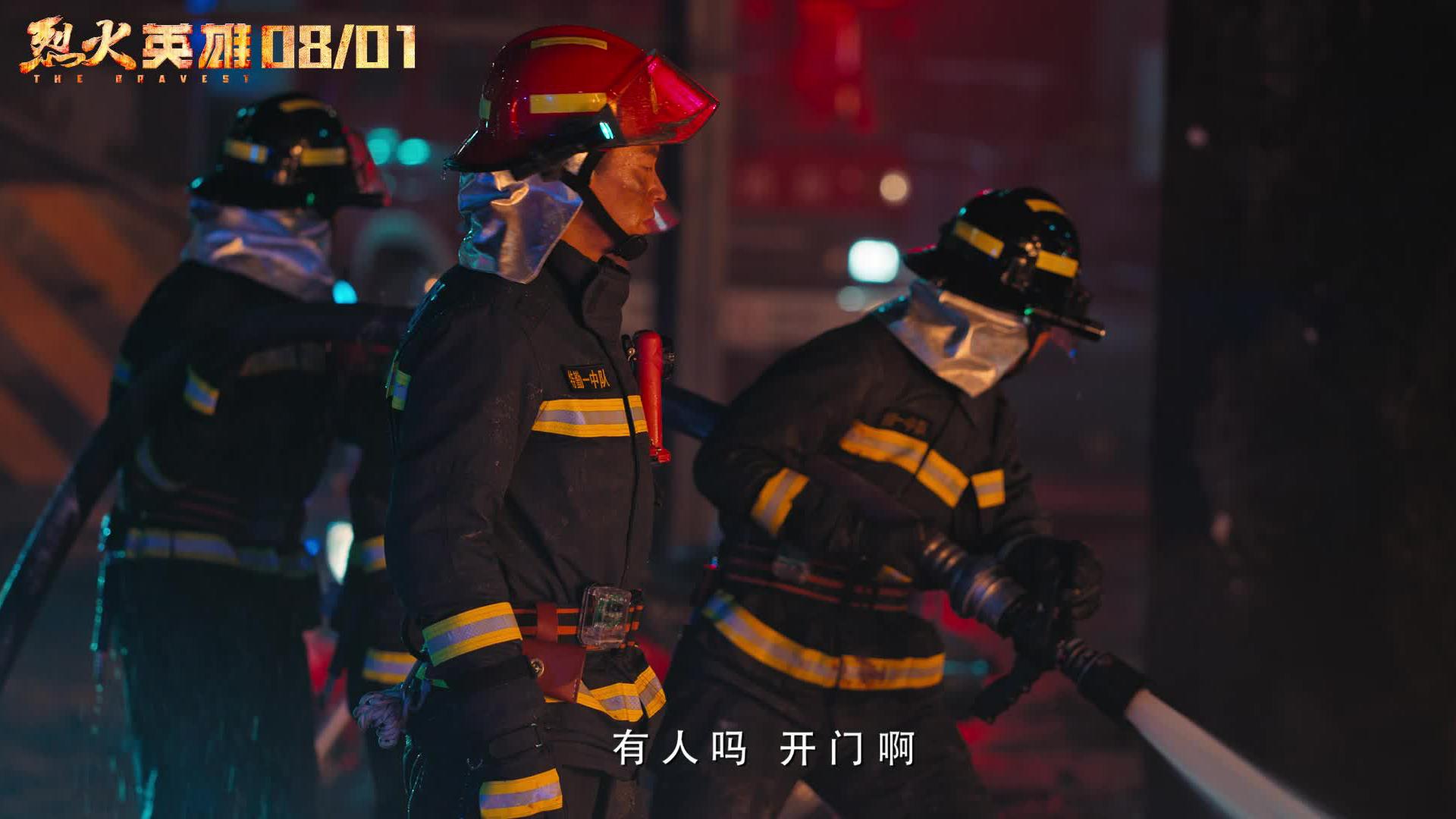 《烈火英雄》有我必胜版预告片