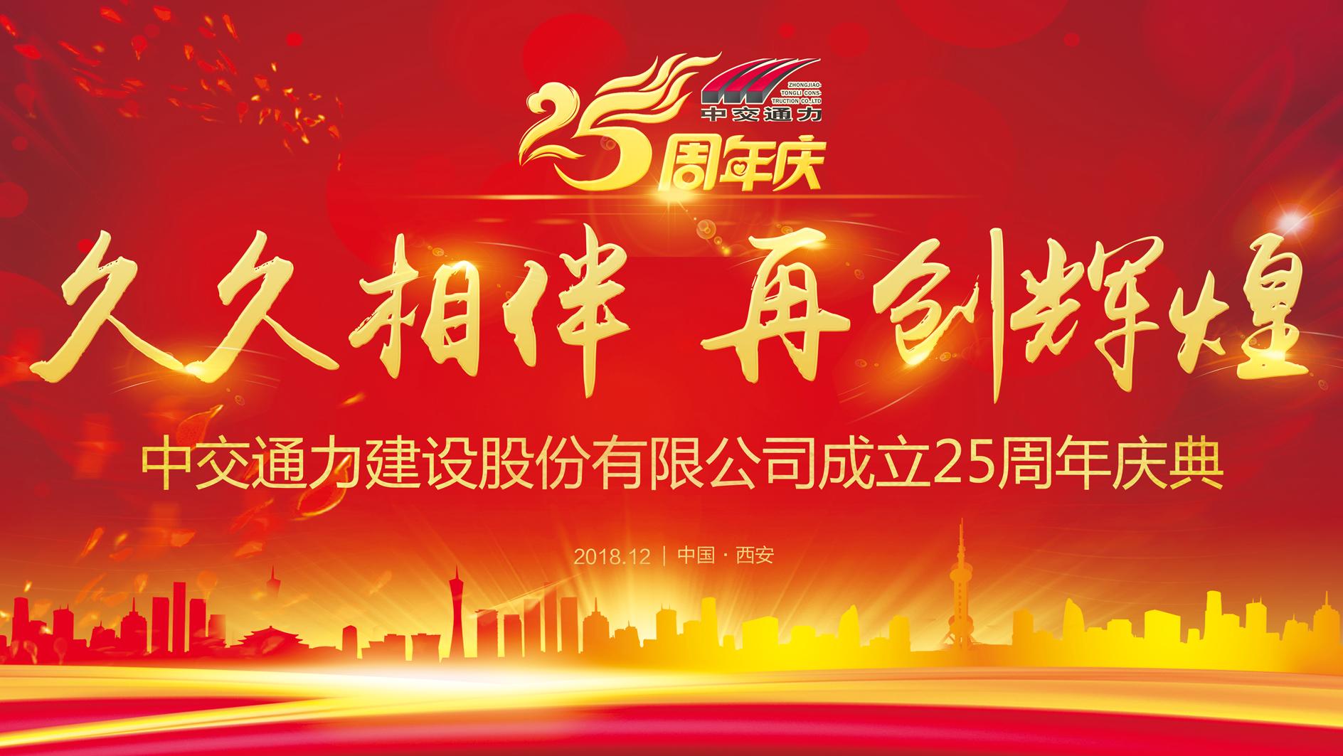中交通力25周年庆典