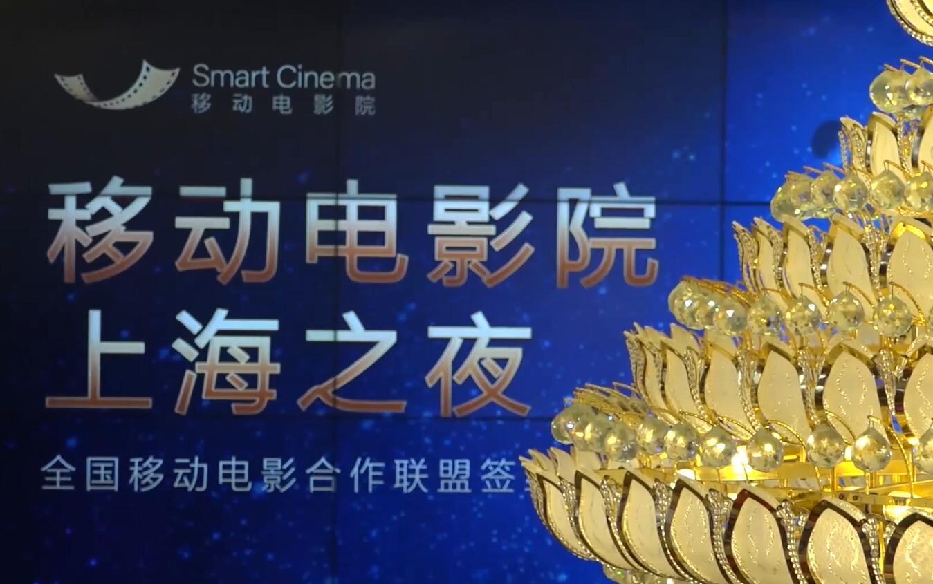 移动电影院上海之夜