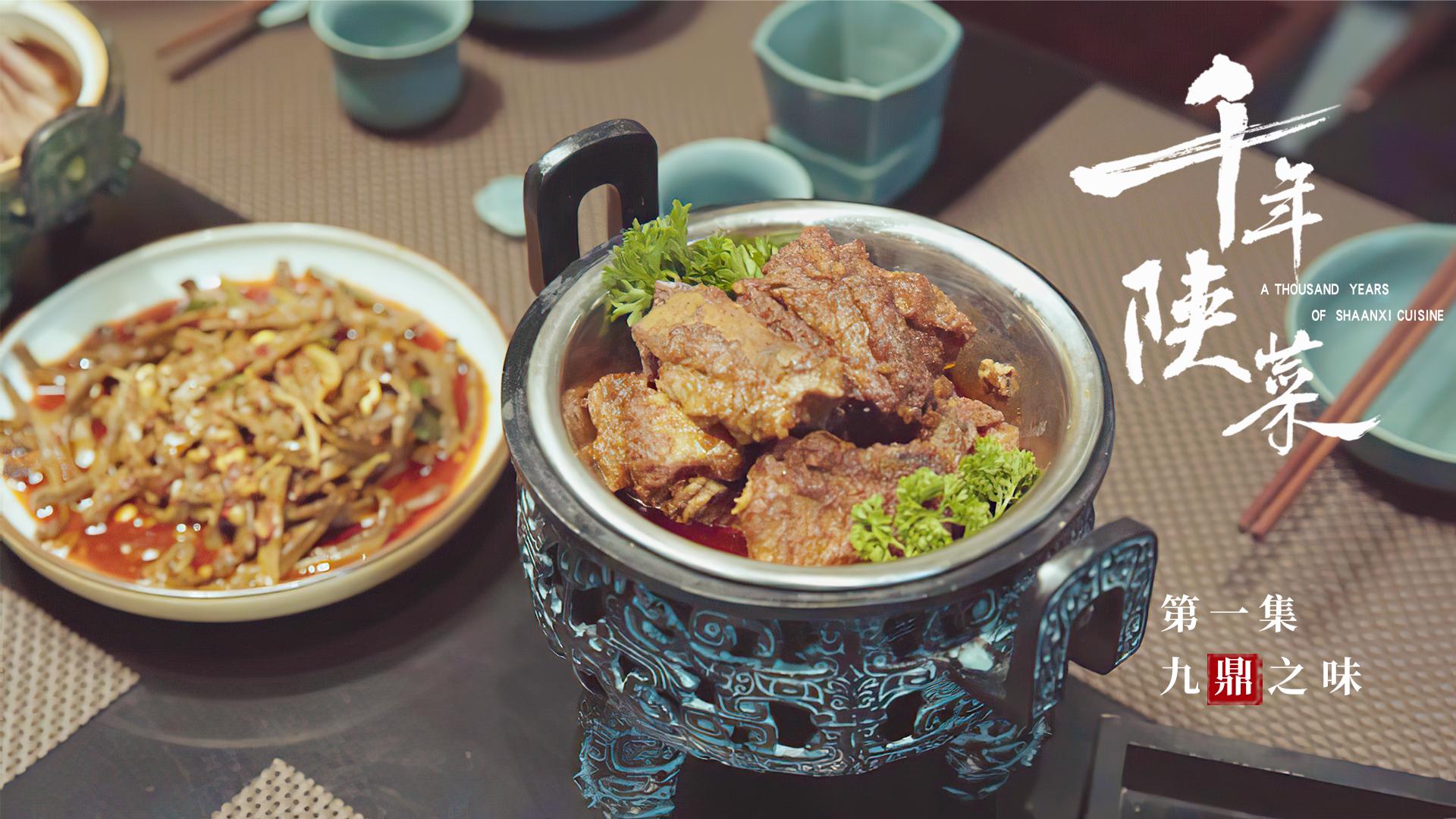 《千年陕菜》第一集:九鼎之味