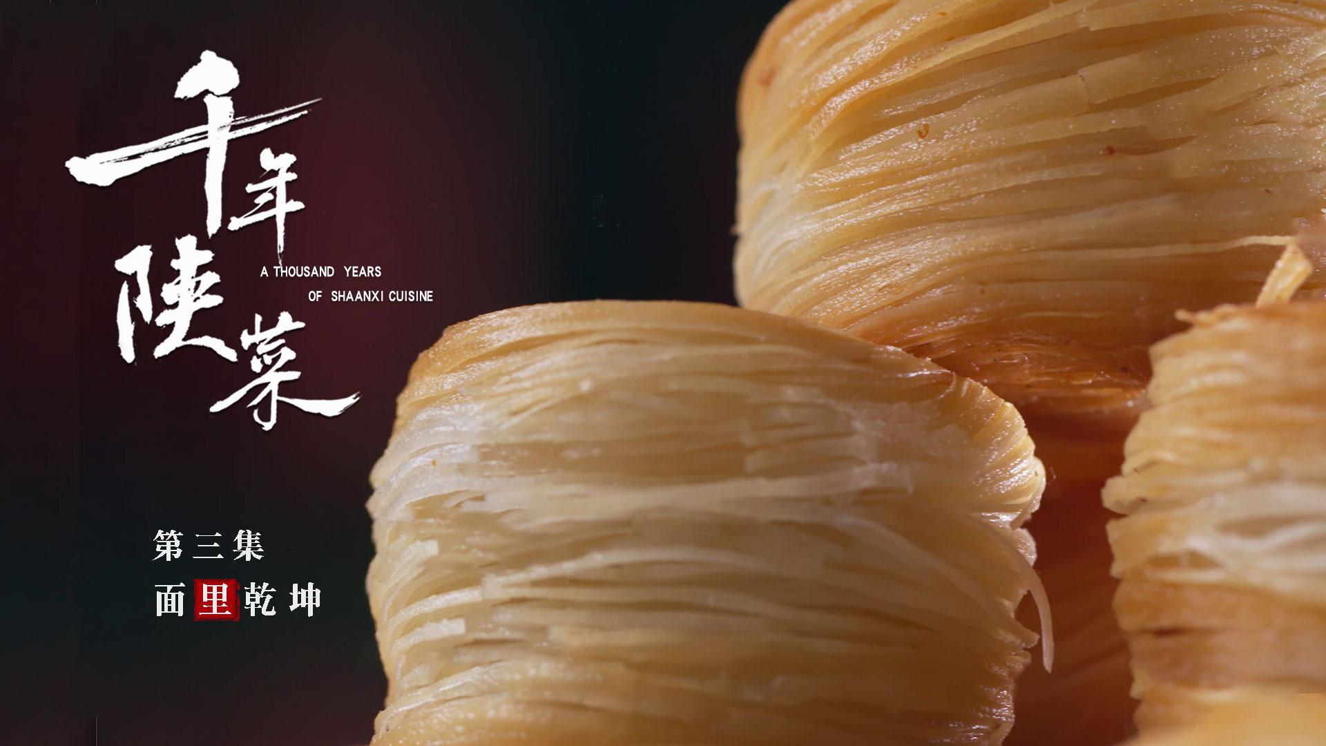 《千年陕菜》第三集:面里乾坤