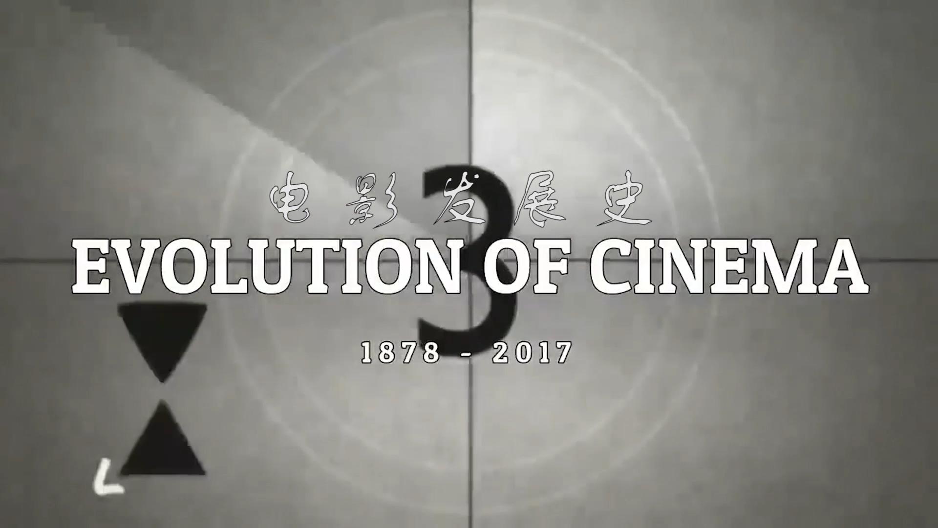 世界电影发展史