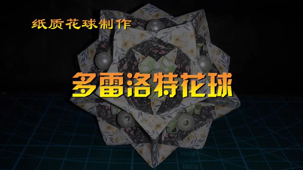 神奇海螺的花球教程25 多雷洛特花球