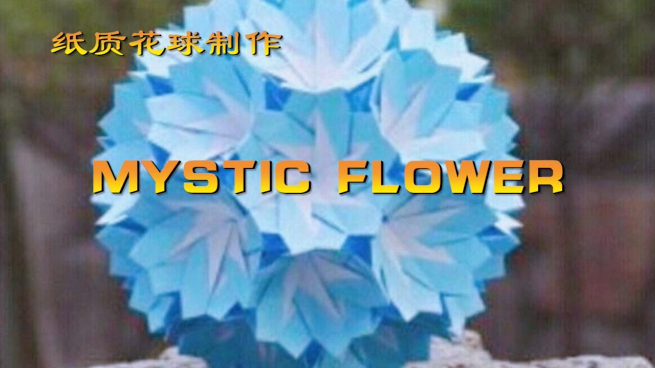 神奇海螺的花球教程28 MYSTIC FLOWER