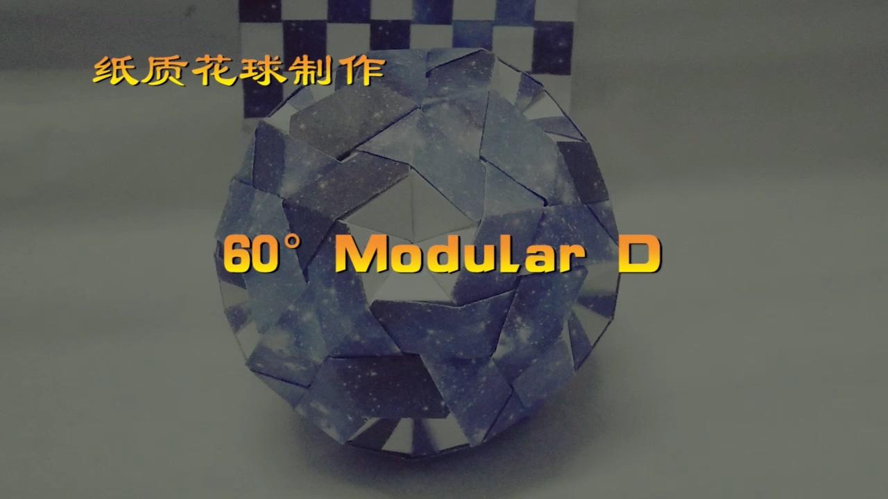 神奇海螺的花球教程29 60°Modular D