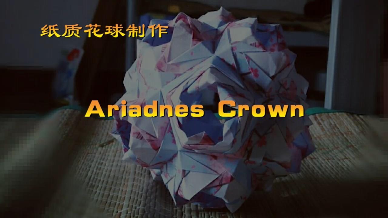 神奇海螺的花球教程31 花球教程  Ariadnes Crown