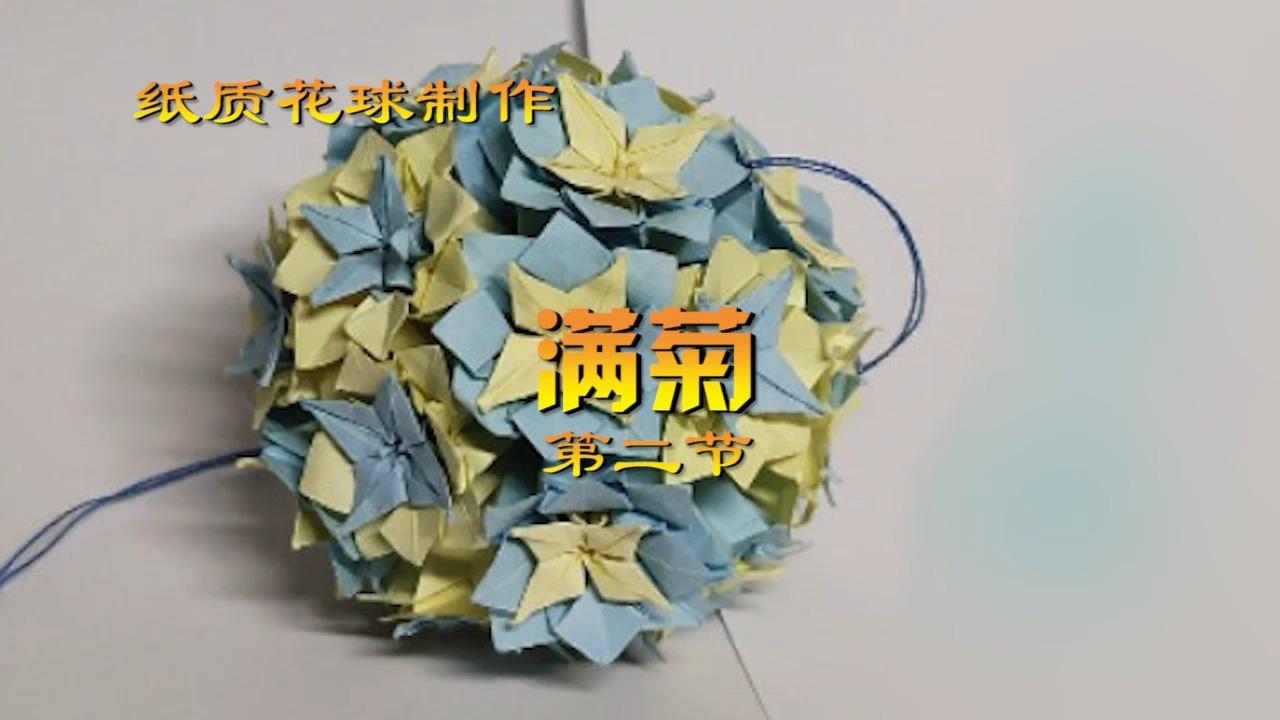 神奇海螺的花球教程32 满菊 P2