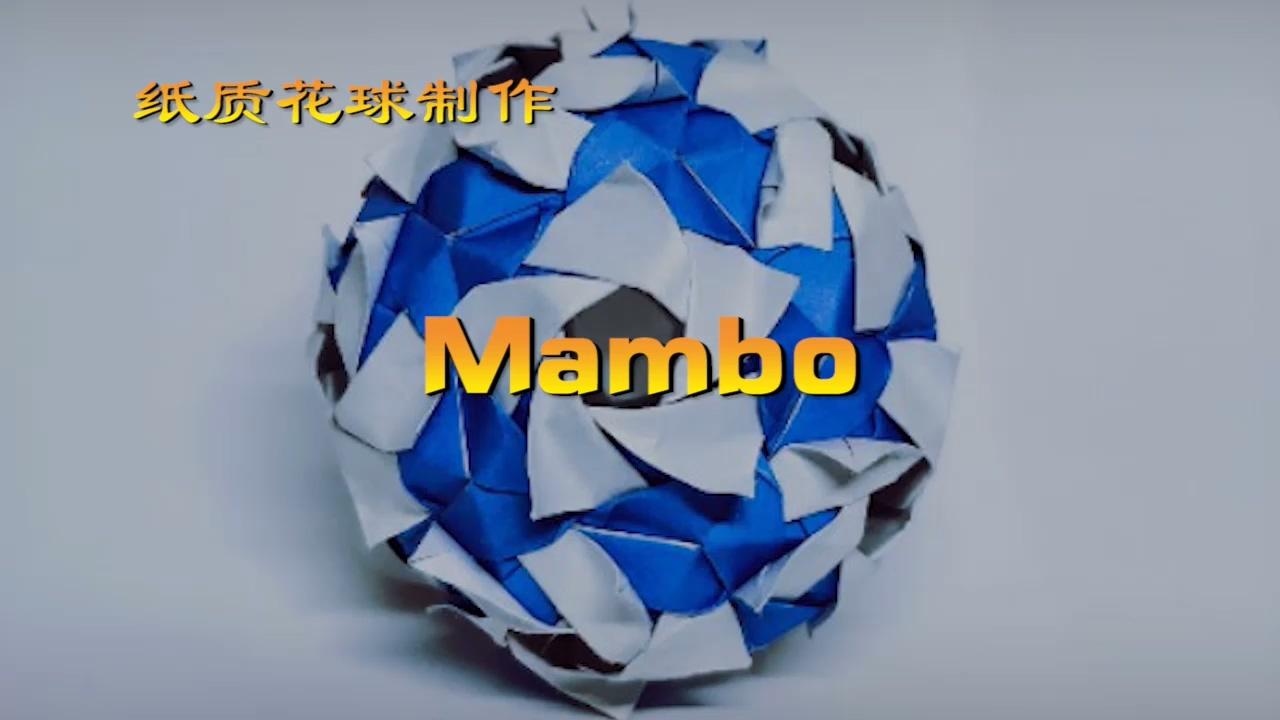神奇海螺的花球教程33 Mambo