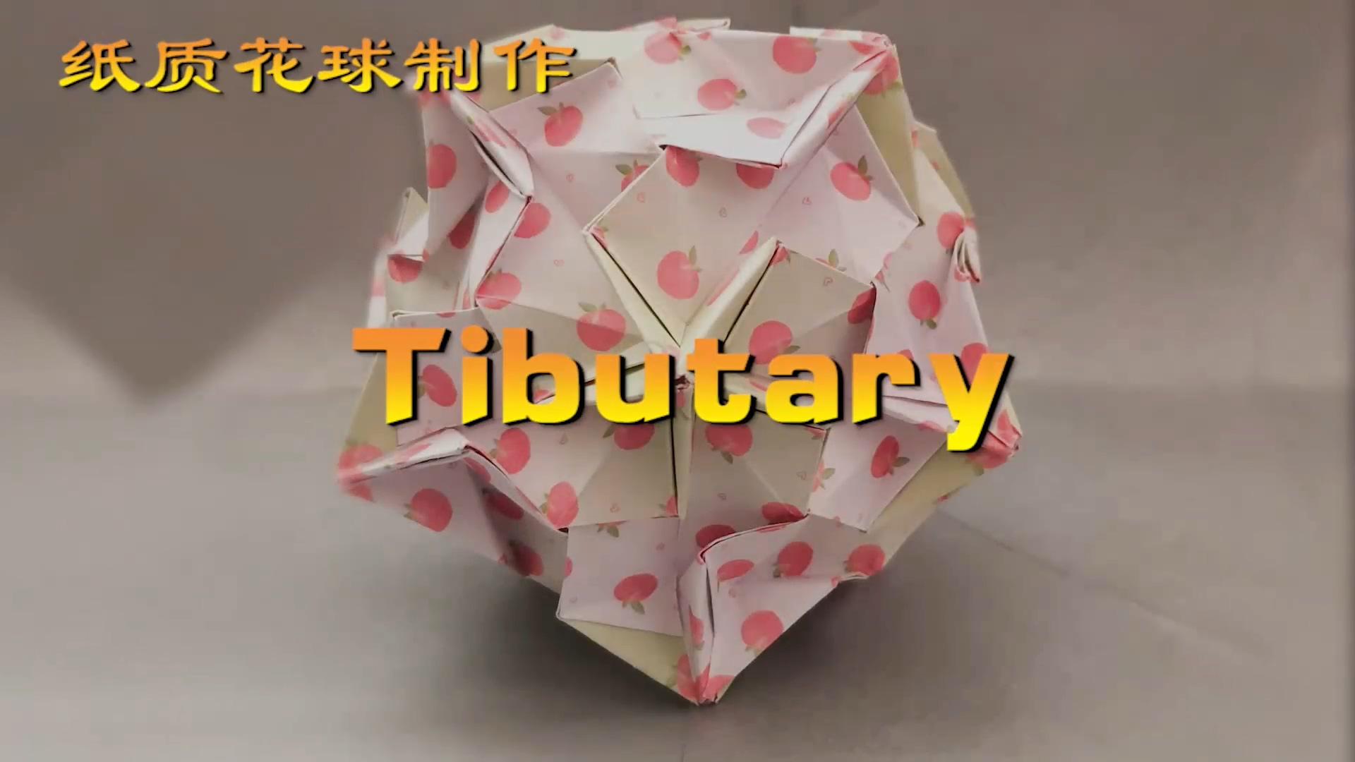 神奇海螺的花球教程34 Tibutary