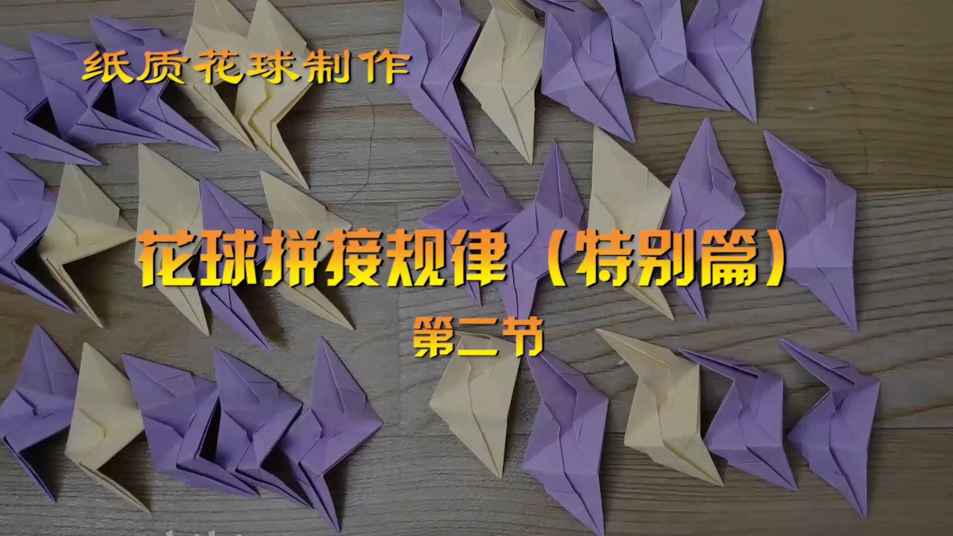 神奇海螺的花球教程38 拼接规律 第二节