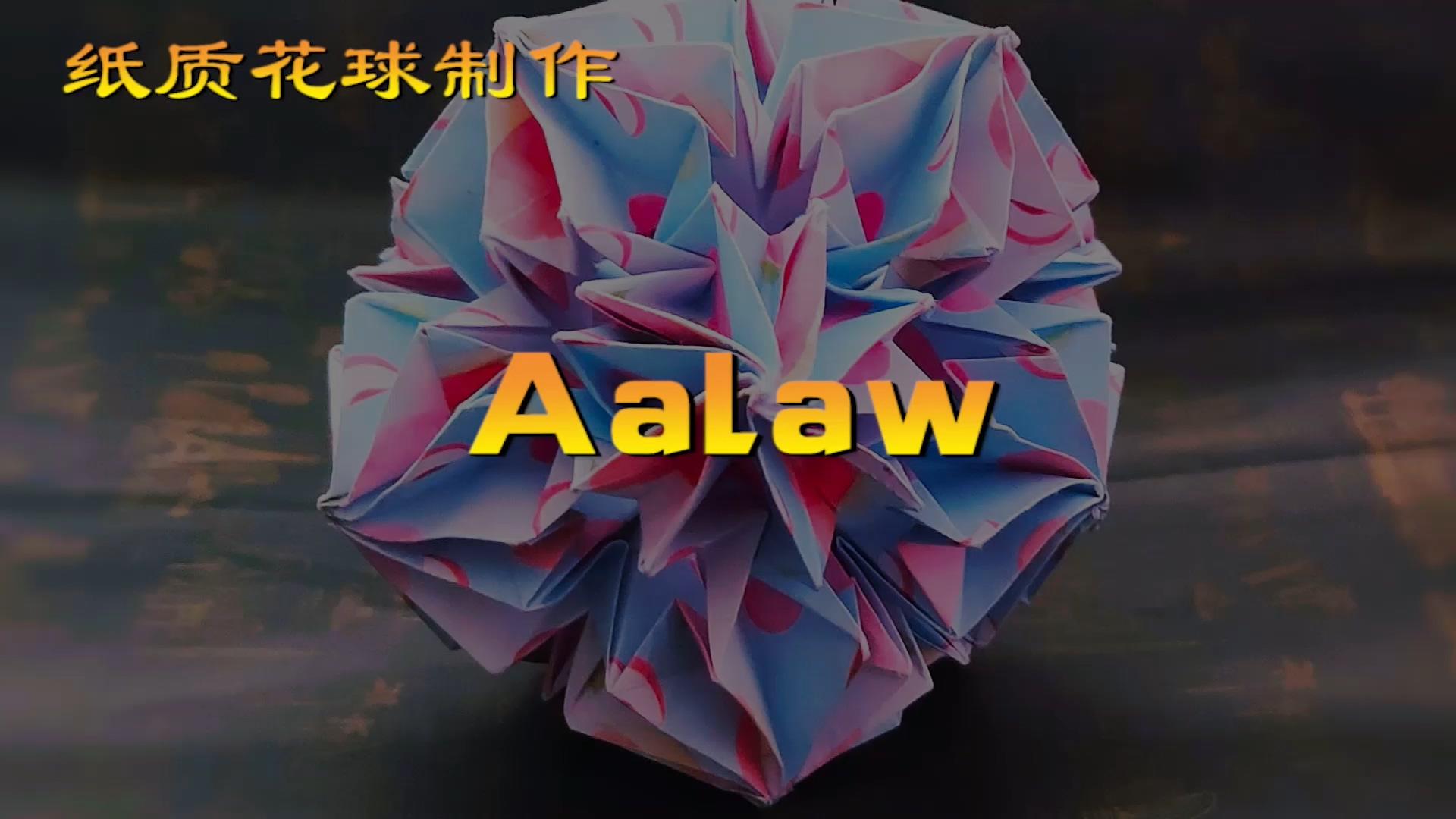 神奇海螺的花球教程41 Aalaw