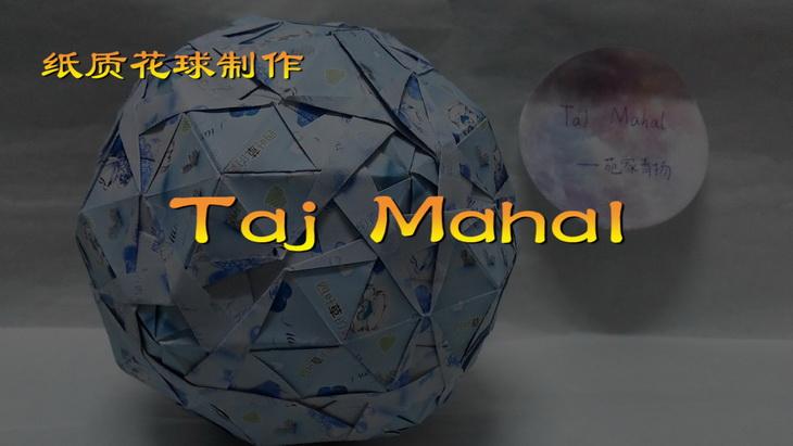 神奇海螺的花球教程 05 Taj Mahal P1 零件