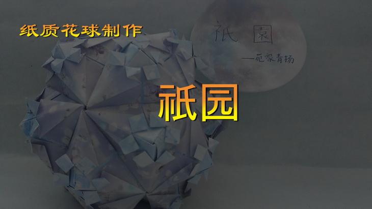 神奇海螺的花球教程 06 祇园