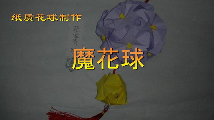 神奇海螺的花球教程 07 魔术花球