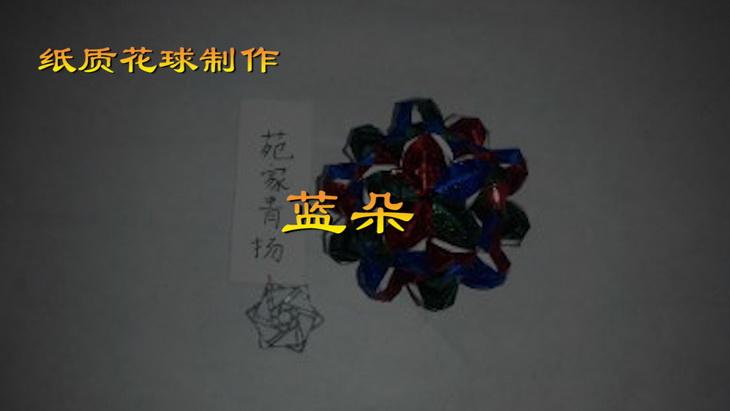 神奇海螺的花球教程 08 蓝朵