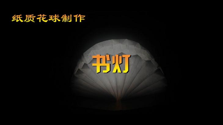 神奇海螺的花球教程 09 书灯
