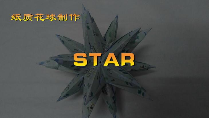 神奇海螺的花球教程 10 star