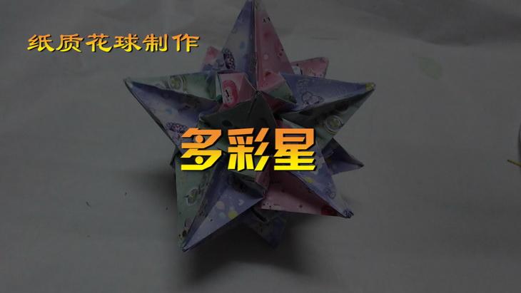 神奇海螺的花球教程 11 多彩星