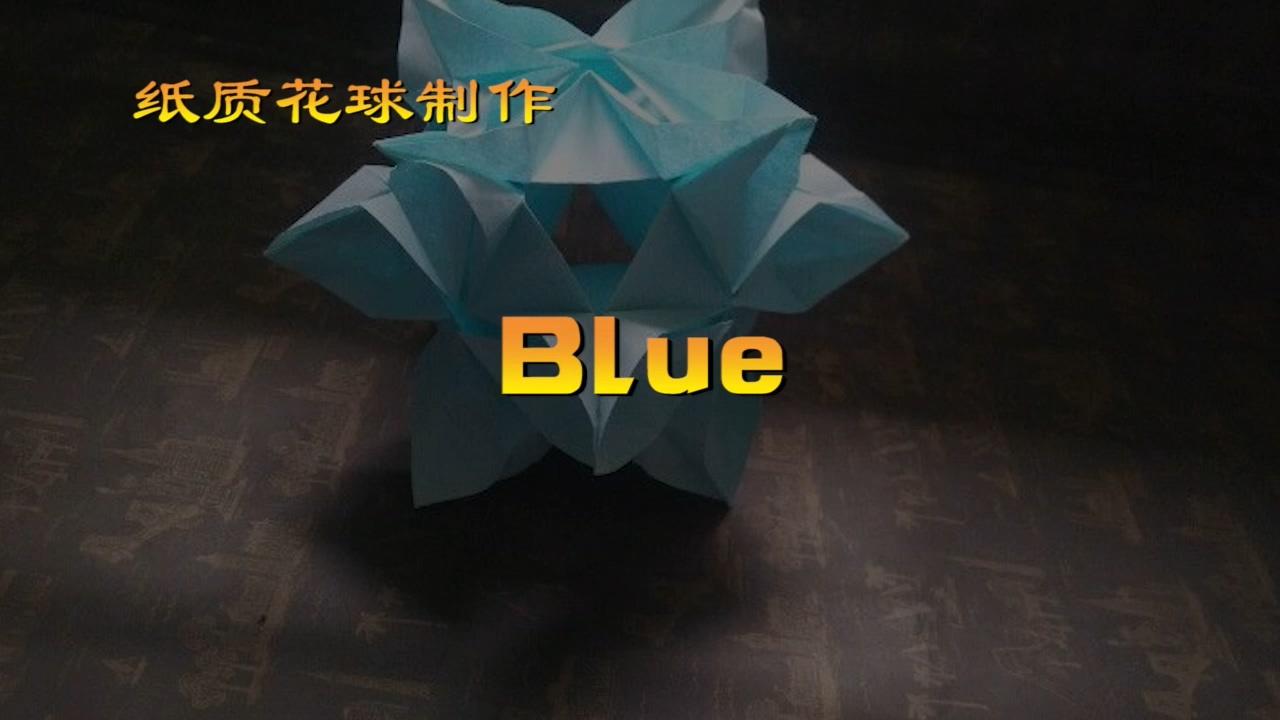 神奇海螺的花球教程18 Blue