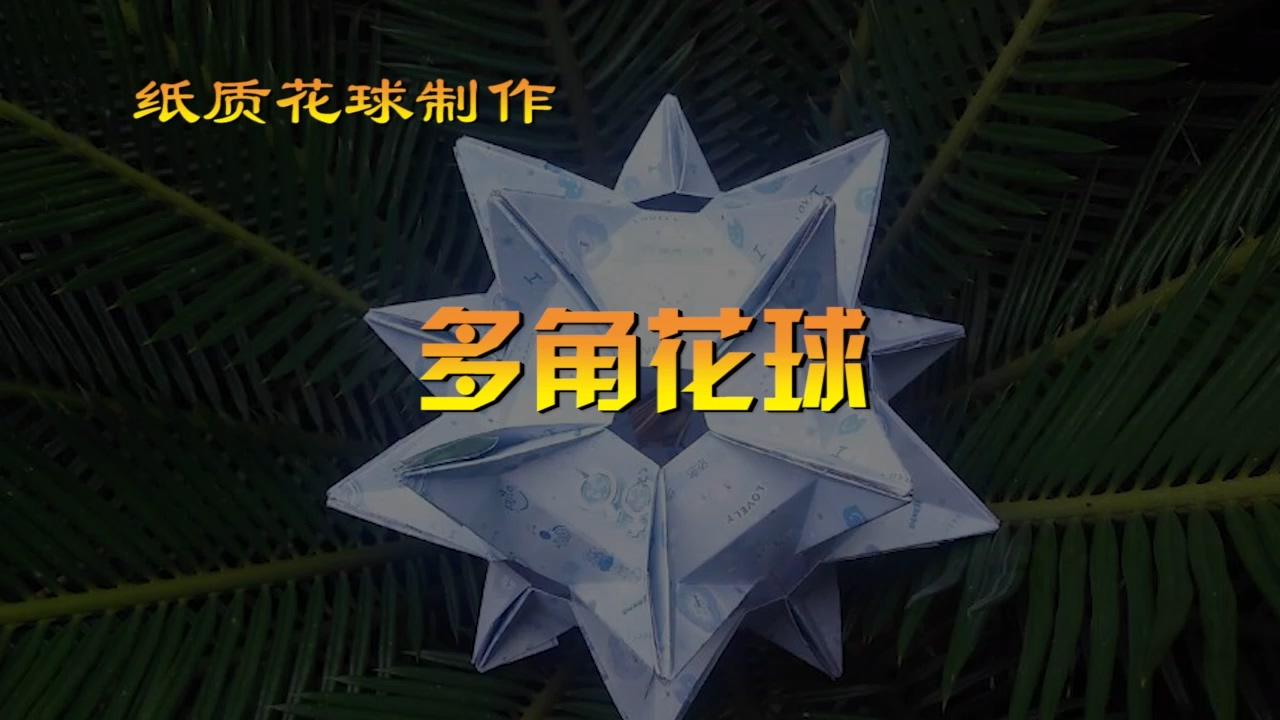 神奇海螺的花球教程20 多角花球