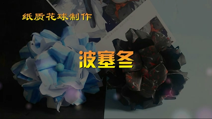 神奇海螺的花球教程22 波塞冬