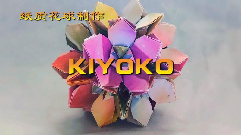 神奇海螺的花球教程44 KIYOKO