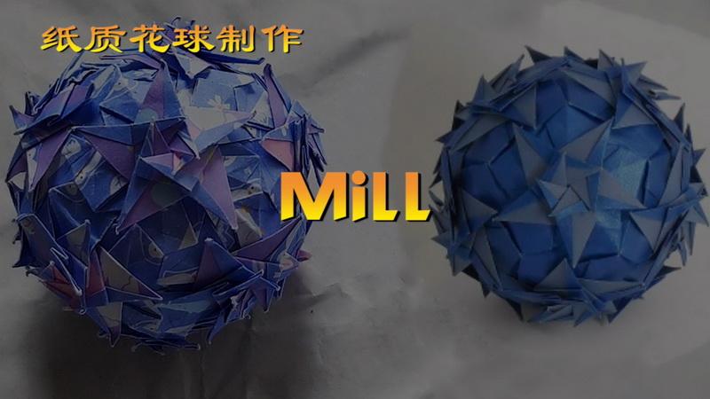 神奇海螺的花球教程45 Mill