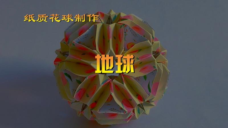 神奇海螺的花球教程46 地球