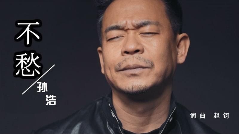 电视剧《装台》MV上线,孙浩醇厚西安方言演绎《不愁》