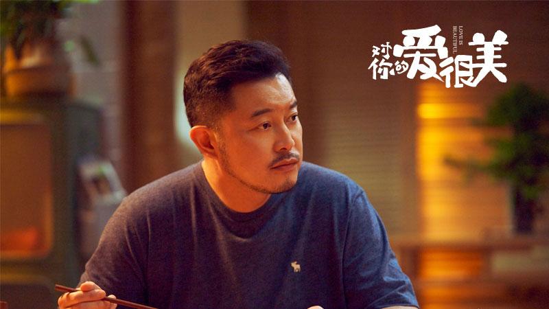 电视剧《对你的爱很美》定档湖南卫视