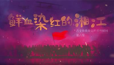 改变你我命运的那些瞬间丨第六集:鲜血染红的湘江