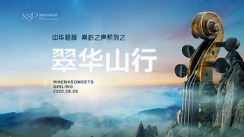 【中华祖脉·秦岭之声】之翠华山行先导片