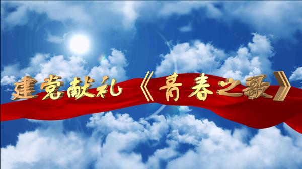 """西影集团共青团员献礼建党百年——""""青春之歌"""""""